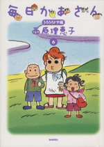 毎日かあさん うろうろドサ編(6)(大人コミック)