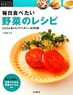 毎日食べたい野菜のレシピ とことんおいしくてヘルシーな250品(暮らしのアイデア)(単行本)
