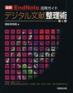 デジタル文献整理術 第4版(単行本)