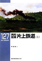 同和鉱業片上鉄道(RM LIBRARY)(上)(単行本)