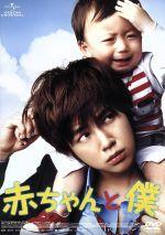 赤ちゃんと僕(通常)(DVD)