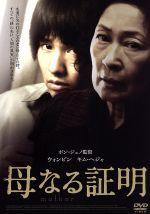 母なる証明 スペシャル・エディション(通常)(DVD)
