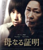 母なる証明(Blu-ray Disc)(BLU-RAY DISC)(DVD)