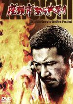 座頭市あばれ火祭り(通常)(DVD)