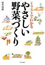 イラストでわかるやさしい野菜づくり(単行本)