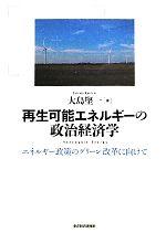 再生可能エネルギーの政治経済学 エネルギー政策のグリーン改革に向けて(単行本)