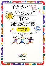 子どもといっしょに育つ魔法の言葉 幸せな家庭をつくるために(単行本)