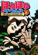 ほねほねザウルス ぐるぐるジャングルで大ピンチ!(3)(児童書)