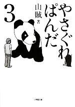 やさぐれぱんだ(小学館文庫)(3)(文庫)