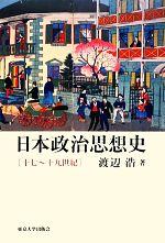 日本政治思想史 十七~十九世紀(単行本)