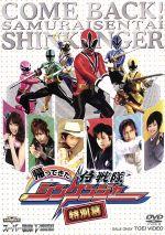 帰ってきた侍戦隊シンケンジャー 特別幕(通常)(DVD)