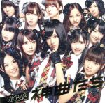 神曲たち(DVD付)(通常)(CDA)