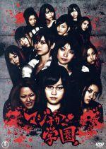 マジすか学園 DVD-BOX(通常)(DVD)