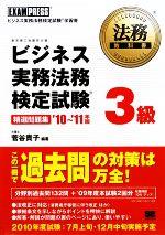 ビジネス実務法務検定試験3級 精選問題集(法務教科書)('10~'11年版)(単行本)