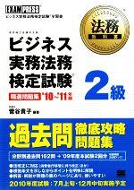 ビジネス実務法務検定試験2級 精選問題集(法務教科書)('10~'11年版)(単行本)