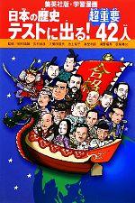 日本の歴史 テストに出る!超重要42人(集英社版・学習漫画)(児童書)