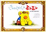 さんかくぼうしのミンミン-モノマネソウのやくそく(第1話)(DVD1枚付)(児童書)