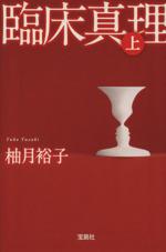 臨床真理(宝島社文庫)(上)(文庫)