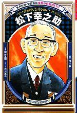 松下幸之助 一代で世界的な会社を創った努力の人(学習漫画 世界の伝記NEXT)(児童書)