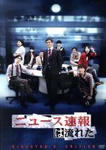 ニュース速報は流れた ディレクターズエディション DVD-BOX(通常)(DVD)