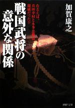 戦国武将の意外な関係 たとえば、真田幸村と本多忠勝は親戚だった!?(PHP文庫)(文庫)