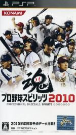 プロ野球スピリッツ2010(ゲーム)