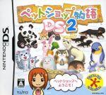 ペットショップ物語DS 2(ゲーム)