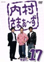 内村さまぁ~ず vol.17(通常)(DVD)