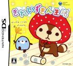 きれいずきん生活(ゲーム)