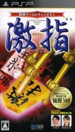 将棋ワールドチャンピオン 激指ポータブル(ゲーム)