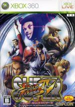 スーパーストリートファイターIV(ゲーム)