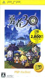 勇者30 PSP the Best(ゲーム)