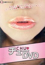 チューDVD(通常)(DVD)