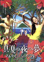 真夏の夜の夢 さんかく山のマジルー(通常)(DVD)