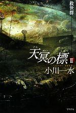 天冥の標 Ⅱ 救世群(ハヤカワ文庫JA)(文庫)