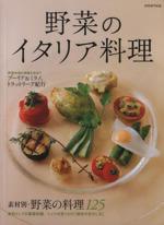 野菜のイタリア料理(単行本)
