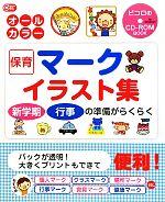 保育マークイラスト集 季節・行事に合わせていろいろ使える(Gakken保育Books)(CD-ROM1枚付)(単行本)
