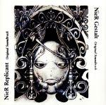 ニーアゲシュタルト&レプリカント オリジナル・サウンドトラック(通常)(CDA)