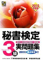 秘書検定試験 3級実問題集(2010年度版)(別冊付)(単行本)