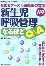 新生児呼吸管理なるほどQ&A NICUナース&研修医の質問119 ネオネイタルケア 2010年春季増刊(単行本)