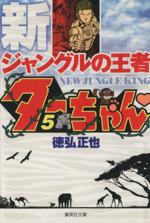 新ジャングルの王者ターちゃん(文庫版)(5)(集英社C文庫)(大人コミック)