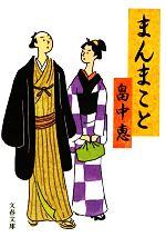まんまこと(文春文庫)(文庫)