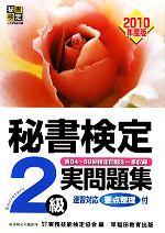 秘書検定試験 2級実問題集(2010年度版)(別冊付)(単行本)