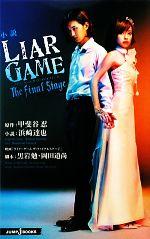 【小説】LIAR GAME The final stage(JUMP j BOOKS)(大人コミック)