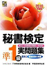 秘書検定試験 準1級実問題集(2010年度版)(別冊付)(単行本)