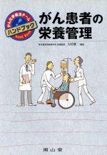 がん患者の栄養管理(単行本)