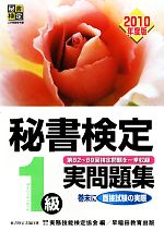 秘書検定試験 1級実問題集(2010年度版)(別冊付)(単行本)