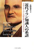 近代イラン知識人の系譜 タキーザーデ・その生涯とナショナリズム(MINERVA歴史・文化ライブラリー16)(単行本)