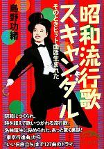 昭和流行歌スキャンダル そのときヒット曲は生まれた(新人物文庫)(文庫)