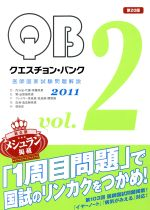 クエスチョン・バンク 医師国家試験問題解説(2011 vol.2)(単行本)